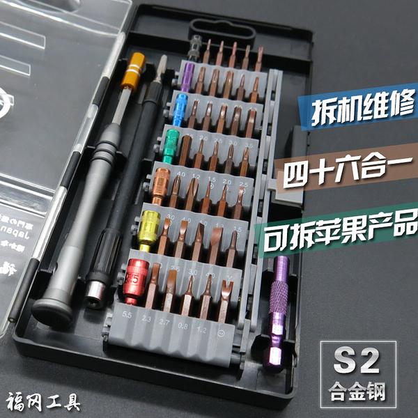 工具螺絲刀批蘋果手機維修拆機工具起子組合套裝進口
