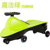 Howawa兒童扭扭車滑行車溜溜車妞車寶寶玩具車搖擺車平衡車靜音輪