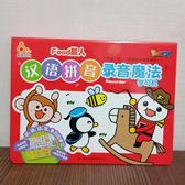 趣威文化發聲書兒童漢語拼音學習機4-8歲兒童有聲書學拼音點讀機歐歐流行館