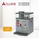 【分期0利率】元山家電 蒸氣式溫熱 開飲機 飲水機 YS-8387DW 公司貨