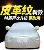 車罩別克英朗威朗凱越君威昂科威汽車衣車罩遮陽防曬防雨隔熱厚通用型   color shop
