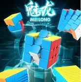 魔方三階3二四4五階磁力專業比賽專用套裝全套初學者益智玩具 【全館免運】