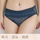 內褲/ 清晰蕾絲網紗透氣吸汗 柔軟小百合 U1867台灣製