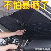 汽車遮陽傘簾摺疊轎車防曬隔熱車內遮陽擋罩傘式前擋私家車用神器 ATF青木鋪子