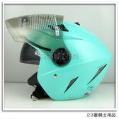 【GP5 232 安全帽 素色 蒂芬妮綠】雙層鏡片、 免運費