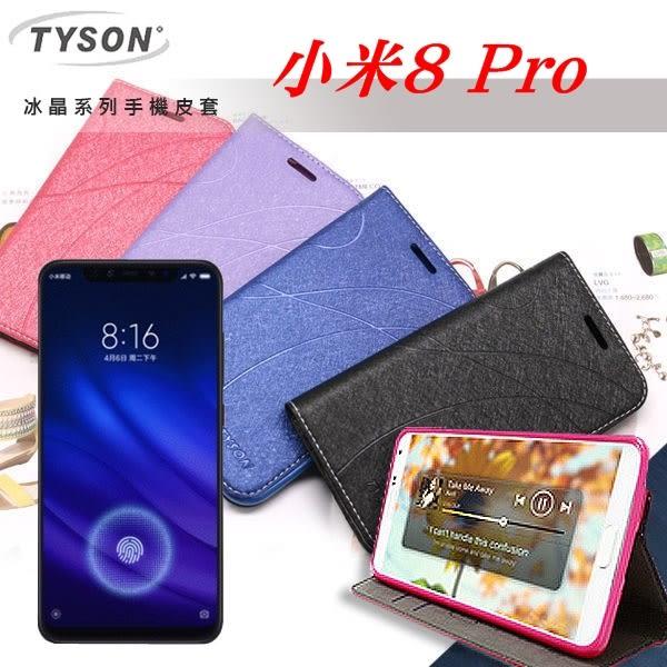【愛瘋潮】MIUI 小米 8 Pro 冰晶系列 隱藏式磁扣側掀皮套 保護套 手機殼 手機套
