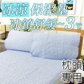 保潔枕套 - 1入 [平鋪式 冰涼雕花 可機洗] 涼感透氣 MIT台灣製 寢居樂