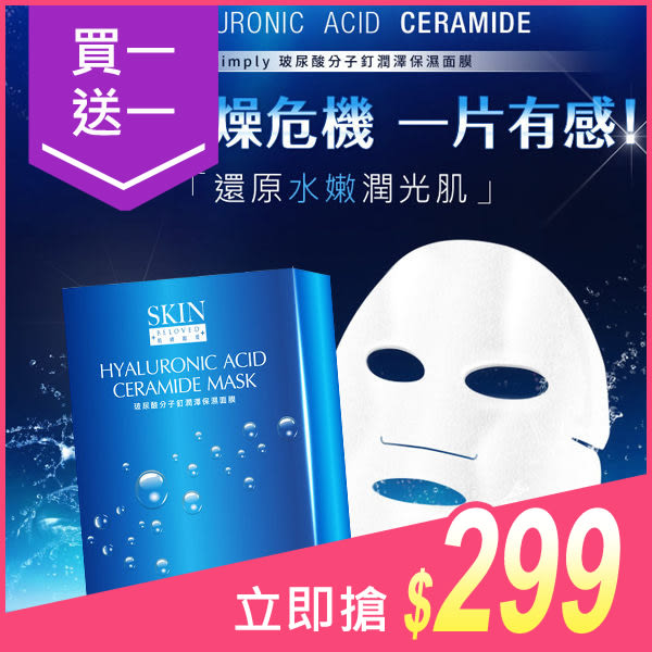 Simply Skin Beloved 玻尿酸分子釘潤澤保濕面膜(8片入盒裝)【小三美日】
