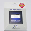 Samsung Metal 32GB OTG 隨身碟(OTG & USB & Card 3合1)