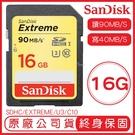 SanDisk 16GB EXTREME SD C10 U3 記憶卡 讀90MB/S 寫40MB/S 16G SDHC