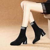 短靴 女士短靴2020年秋冬季新款百搭粗跟飛織襪子靴高跟靴子彈力瘦瘦靴 開春特惠