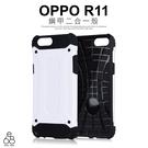 防摔款 金鋼戰甲 OPPO R11 5.5吋 鋼甲 手機殼 手機套 保護套 碳纖紋 透氣 二合一 防震 保護殼