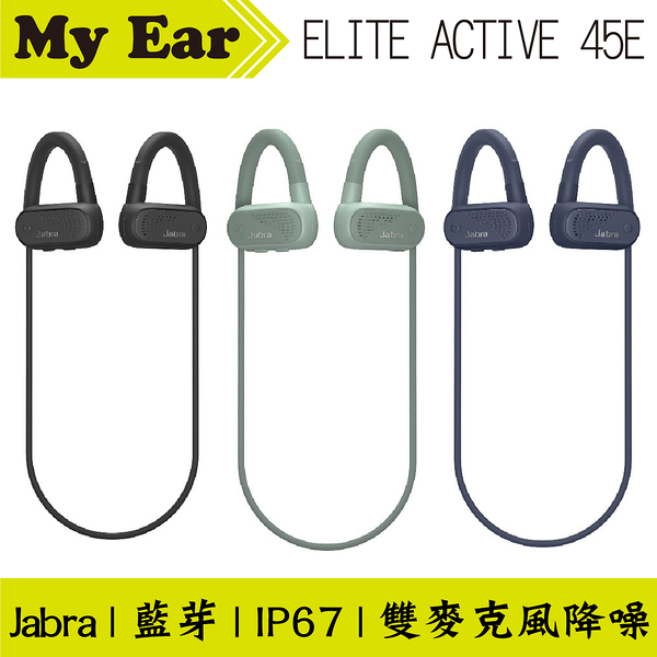Jabra Elite Active 45e 雙麥克風技術 藍芽耳機 | My Ear耳機專門店