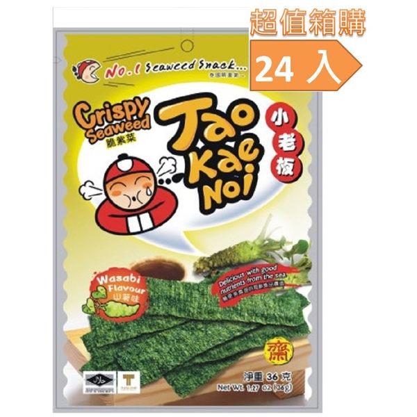 小老板厚片海苔-山葵味(24包/箱)-箱購