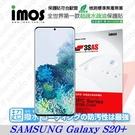 【愛瘋潮】Samsung Galaxy S20+ / S20 Plus iMOS 3SAS 【正面】防潑水 防指紋 疏油疏水 螢幕保護貼