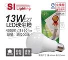 旭光 LED 13W 4000K 自然光...