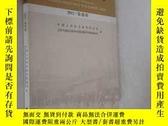 二手書博民逛書店抗戰史料研究罕見2012年第1輯Y19945