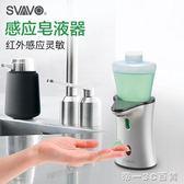 瑞沃 衛生間臺置式洗手液瓶 歐式洗手間自動感應皂液器廚房給皂器【帝一3C旗艦】