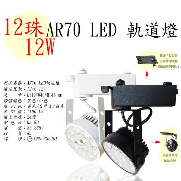 【新品】LED AR70 12珠 12W 一體式軌道燈 投射燈 黑殼 白殼 CNS認證【數位燈城 LED-Light-Link】
