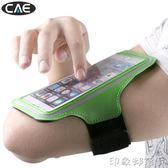 斜款運動手機套 CAE跑步臂袋裝備健身智慧手機臂套臂帶 手機臂包  全館免運