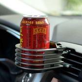 車載水杯架飲料架汽車茶杯架多功能置物架出風口煙灰缸架汽車用品【七九折促銷沖銷量】