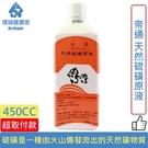 帝通 硫磺原液 450ml/瓶◆德瑞健康...