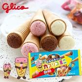 日本 Glico 固力果 三味綜合甜筒餅 (10入) 87g 巧克力 草莓 牛奶 冰淇淋杯餅乾 甜筒餅 甜筒餅乾 餅乾