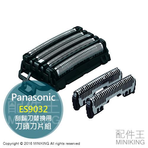 【配件王】代購 Panasonic 國際牌 ES9032 替換刀頭 刀片組 適 ES-LV56 CLV96 CSV67
