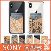 SONY XZ3 XA2 plus XZ2 Premium XZ2 L2 XA2 Ultra 軟木口袋 透明軟殼 手機殼 插卡殼 訂製