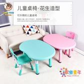 幼稚園桌椅 兒童寫字桌椅套裝可升降小學生學習寶寶家用簡約塑料幼兒園書桌T 8色
