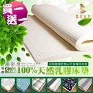 【BEST寢飾】100%天然乳膠床墊 厚度5公分 單人3尺 日式床墊 學生床墊 薄床墊 乳膠墊 宿舍尺寸