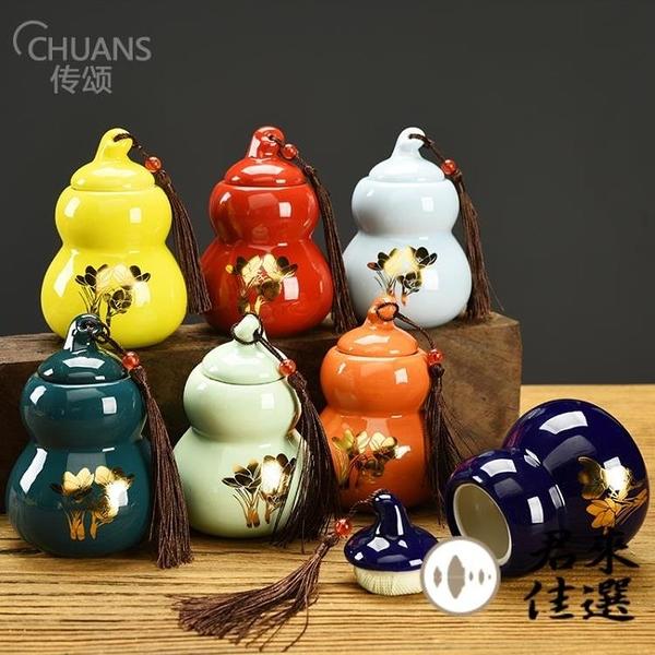 陶瓷茶葉罐防潮家用密封罐葫蘆型茶存儲罐【君來佳選】