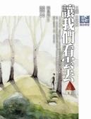 (二手書)張曼娟唐詩學堂:讓我們看雲去—王維、孟浩然