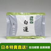 【海洋傳奇】【預購】日本丸久小山園抹茶粉白蓮 100g 袋裝 宇治抹茶粉  無糖