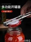 熱賣開罐器 開瓶器創意多功能擰蓋器家用不銹鋼罐頭開罐器旋蓋器萬能開蓋神器 coco