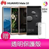 分期0利率  HUAWEI 華為 Mate 10 4G/64G LTE 雙卡 智慧型手機 贈『透明保護殼*1』