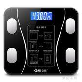 成人小孩體重計器充電電子稱體重秤家用人體體質精準成人 WD1238『夢幻家居』TW