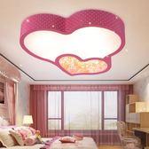 110V簡約led吸頂燈兒童房間燈女孩臥室燈浪漫溫馨婚房心心相印燈吸頂燈YGCN
