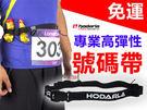Hodarla 號碼布腰帶專業高彈性(馬拉松 鐵人三項 路跑