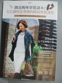 【書寶二手書T3/美容_MPQ】潮流媽咪穿搭讀本!天后御用造型師的時尚穿搭課程_林智子