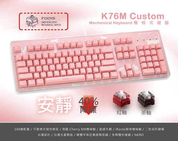 I-ROCKS 艾芮克 K76MN CUSTOM 粉紅無光版 機械式鍵盤 (靜音紅軸/靜音茶軸) IRK76MN CUSTOM-PK