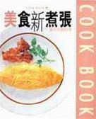 (二手書)美食新煮張─蛋&乳酪料理