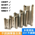 鋁門用後鈕 雙開 白鐵自由鉸鍊(3寸 一組兩片)HI053-D3 自動鉸鏈 自動丁雙 紗門鉸鍊