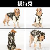 狗狗衣服秋季款金毛拉布拉多薩摩耶邊牧巨貴中型大型犬寵物裝 居樂坊生活館