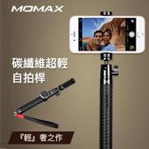 MOMAX時尚質感自拍棒/三腳架全面折扣