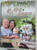 【書寶二手書T6/大學理工醫_DXK】老人健康運動指導_蕭秋祺
