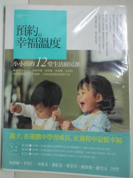 【書寶二手書T7/親子_EBB】預約。幸福溫度-小小孩的12堂生活廚房課_曾雅盈