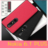 【萌萌噠】諾基亞 Nokia 6.1 PLUS  熱賣新款 布藝紋理保護殼 全包磨砂軟殼 防滑抗指紋 手機殼 手機套