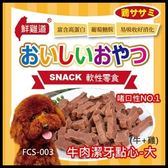 *King Wang*【FCS-003】台灣鮮雞道-軟性零食《牛肉潔牙點心-大(牛+雞)》235g