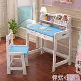 兒童書桌 學習桌兒童書桌實木女孩課桌椅男孩家用兒童學寫字桌椅套裝 NMS 怦然心動